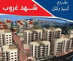 Shahd Group Residential Project - Ghazieh - Qinnarit Hills